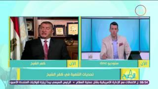 8 الصبح - محافظ كفر الشيخ يكشف تفاصيل