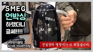 SMEG스메그 블랙 커피포트 언박싱 진차장 진실장 Sm…