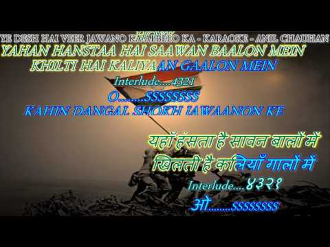 Ye Desh Hai Veer Jawano Ka - Karaoke With Lyrics Eng. & हिंदी  With Chorus First Time On YT