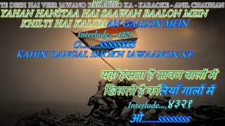 Ye Desh Hai Veer Jawano Ka - Karaoke With Lyrics Eng. & हिंदी With Chorus First Time On YT