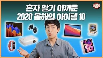2020 연말 결산! 혼자 알기 아까운 올해의 전자제품 10종은?
