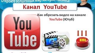 Фишки YouTube (Ютуб)  *Как обрезать видео*