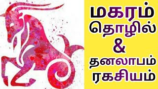 Magaram lagnam in tamil,job ,profession , money gain secrets