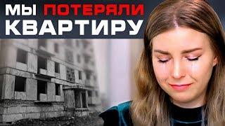 КАК МЫ ПОТЕРЯЛИ КВАРТИРУ // Покупка новостройки