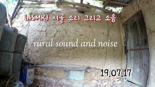 (ASMR) 시골 소리 그리고 소음