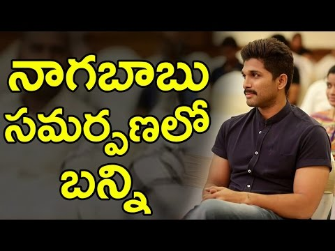Thumbnail: Allu Arjun Next Movie With Naga Babu |Pawan Kalyan | Ram Charan | Mega Family| NH9 News
