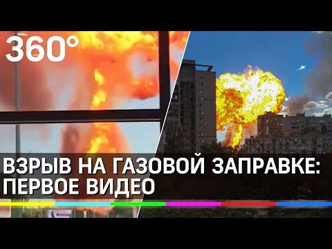 Взрыв на газовой заправке в Волгограде: первое видео