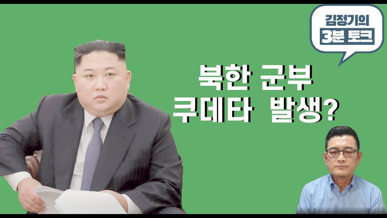 [김정기의 3분토크 8] 북한 군부 쿠데타  발생?  이것이 가짜뉴스인 4가지 이유!!