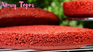 Бисквит для торта КРАСНЫЙ БАРХАТ Хочу ТОРТ