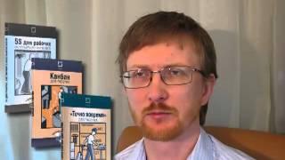 Книги для обучения рабочих бережливому производству