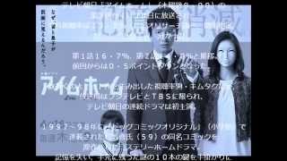 木村拓哉主演のアイムホームの視聴率がまた落ちている。 アイムホームあ...