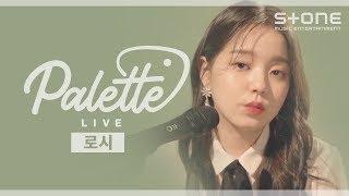 [PALETTE LIVE] 로시