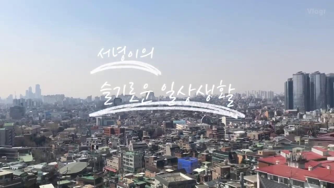 [브이로그] 해방촌 나들이 (일상, 스터디윗미, 햄버거, 무자극, 노잼)