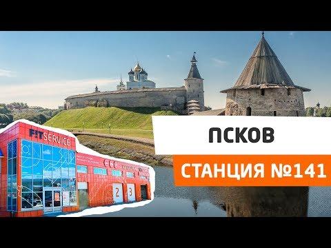 Открытие станции FIT SERVICE в г. Псков!