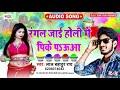 रंगल जाई होली में पिके पऊवा | Rangal Jai holi Me Pike Paua | Lal Bahadur Rai | होली गीत 2020