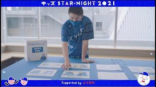 オリジナルチームウェアデザイン受賞作品決定!|『キッズSTAR☆NIGHT 2021 Supported by J:COM』