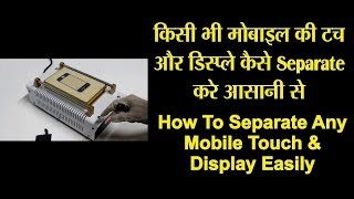 How To Separate Any Mobile Touch & Display Easily