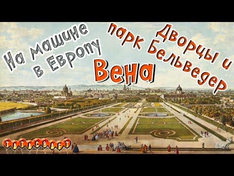 Дворцы и парк Бельведер/На машине по Европе/Belvedere Palace/Belvederegarten/Вена/Австрия