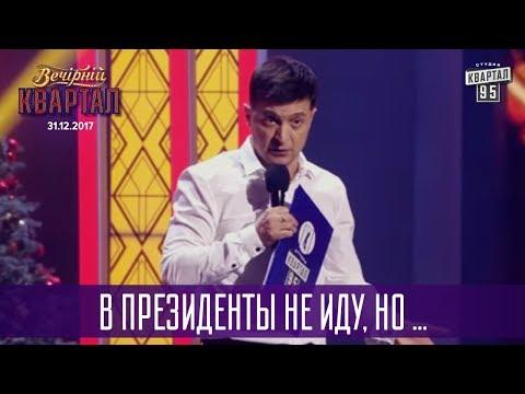 Владимир Зеленский -