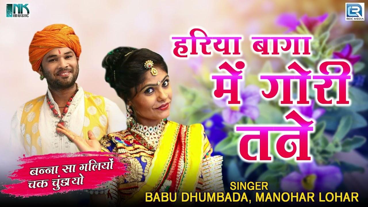 बोहत ही प्यारा विवाह गीत 2021 | हरिया बागा में | Babu Dhumbda, Manohar Lohar | Rajasthani New Song