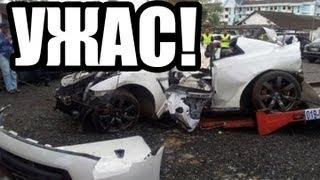Ужасная автокатострофа 2013
