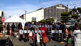 JR後藤総合車両所 一般公開 (4-Nov-2012)