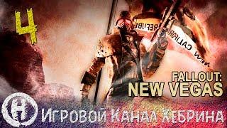 Прохождение Fallout New Vegas - Часть 4 (На пустошах)