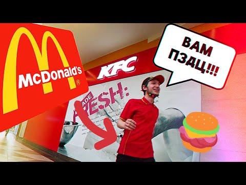 РАБОТНИК МАКДОНАЛЬДСА против КФС / McDonalds vs KFC ПРАНК