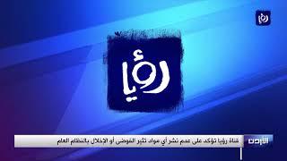 بيان صادر عن قناة رؤيا - 10-4-2020
