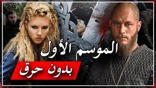 انطباع متأخر لـ مسلسل Vikings الموسم الأول   Vikings Season 1 - Review No Spoilers