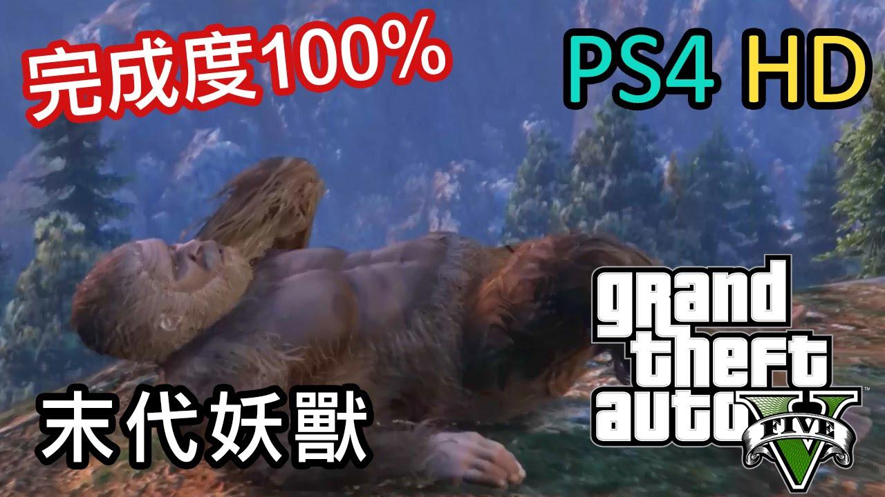 GTA 5 故事模式 - 最後隱藏任務:末代妖獸 - YouTube