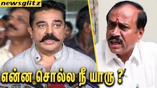 என்ன பேசகூடாதுனு சொல்ல நீ யாரு ? : Kamal Angry Speech Against H Raja Comment   Salem Issue