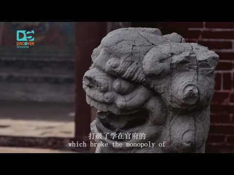 Confucious Temple in Hancheng