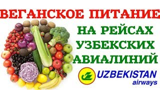 КАКАЯ ЕДА НА РЕЙСАХ УЗБЕКСКИХ АВИАЛИНИЙ? Веганское питание на борту Узбекистон Хаво Йуллари