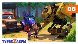 Турбозавры мультфильмы про динозавров Эпизод 8 Битва роботов