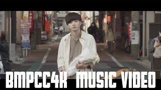 MUSIC VIDEO / BMPCC4K