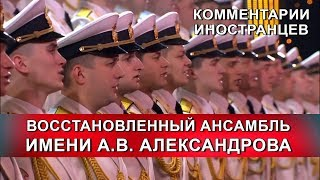 ВОССТАНОВЛЕННЫЙ АНСАМБЛЬ ИМ. АЛЕКСАНДРОВА - Комментарии иностранцев