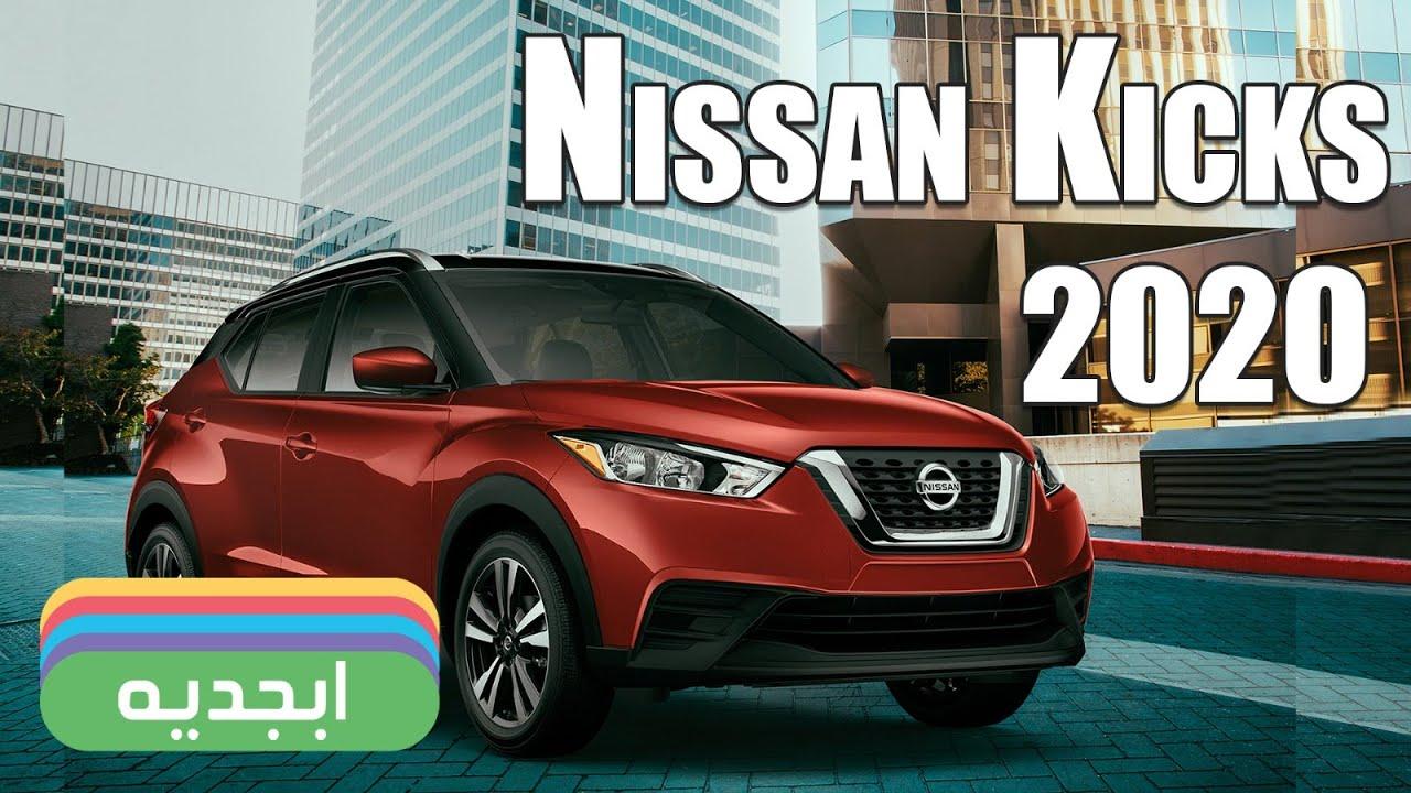 نيسان كيكس 2020 مواصفات وسعر سيارة نيسان كيكس 2020 2020 Nissan Kicks Youtube