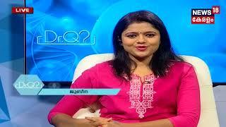 Dr Q : ട്യൂബല് പ്രെഗ്നന്സി | Tubal Pregnancy | 17th January 2018
