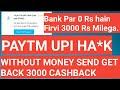 PAYTM UPI TRICK || Without Send Money Earn ₹3000 Rs. Cashback || WITHOUT TRANSACTIONS GET CASHBACK