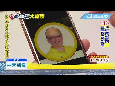 20181114中天新聞 韓流發威 韓粉花錢不手軟 攤販跟著「禿子」跑