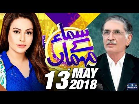 Samaa Kay Mehmaan | SAMAA TV | Sadia Imam | 13 May 2018