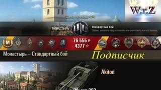 Объект 263  11,5к урона, Редли Уолтерс  Монастырь – Стандартный бой  World of Tanks 0.9.14 WОT