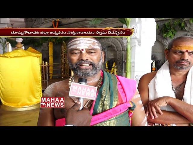 Abhishekam : Special Story On Sri Annavaram Satyanarayana Swamy Temple | Mahaa News
