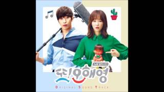 [Oh Hae Young Again OST] 03. 꿈처럼