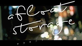 afloat storage/「刹那に灯たる」music video