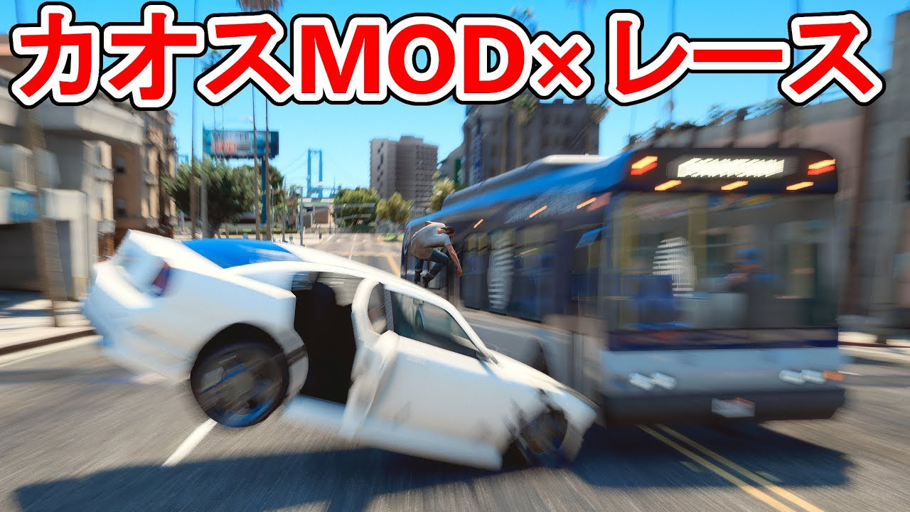 【GTA5実況】レース中にカオスMOD適用した結果www