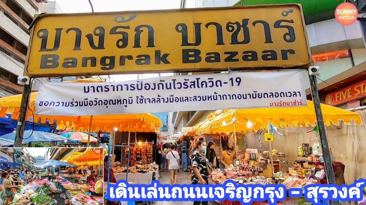 เดินดูตลาดนัดโรบินสันบางรัก - เดินชมเมืองไปถนนสุรวงค์ Robinson Bangrak Bangkok, Thailand