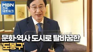 문화·역사 도시로 탈바꿈한 '도봉구' [전국네트워크뉴스…