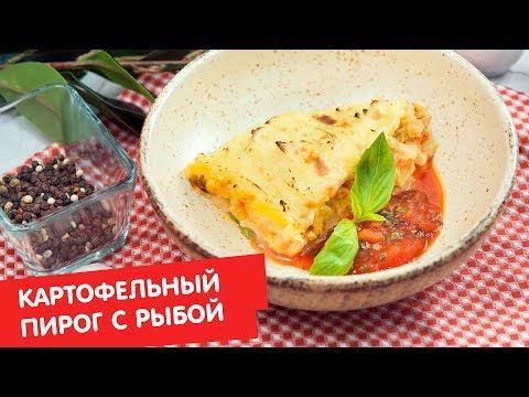 Видео: Картофельный пирог с рыбой | Дежурный по кухне